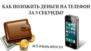 Как положить деньги на телефон за 3 секунды? Без комиссии  и т.д(Поддержите меня, поставьте лайк и подпишитесь на канал ! Подпишись на канал..., 2015-07-27T11:01:36.000Z)