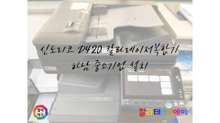 하남 중소기업복합기 신도리코D420 설치_칼라테크오에이