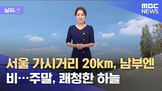 [날씨] 서울 가시거리 20km, 남부엔 비…주말, 쾌…