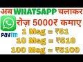 WhatsApp चलाकर रोज कमाओ 5000 रूपए फ्री paytm Cash