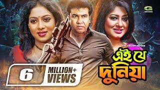 Ei Je Duniya | Full Movie | Manna | Moushumi | Shabnur | Misa Sawdagar