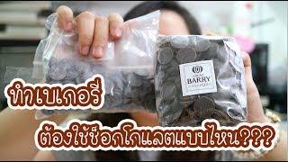 ทำเบเกอรี่ ต้องใช้ช็อกโกแลตแบบไหนเนี่ยยย??? : เชฟนุ่น ChefNuN Tips