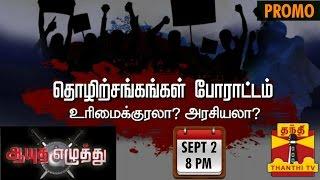 Ayutha Ezhuthu promo 02-09-2015 Debate on Trade Unions Day-Long Strike – Promo 2/9/2015 Thanthi tv shows today