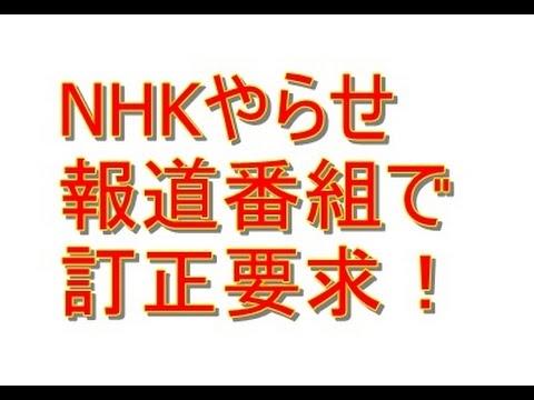 NHKやらせ報道番組で訂正要求!