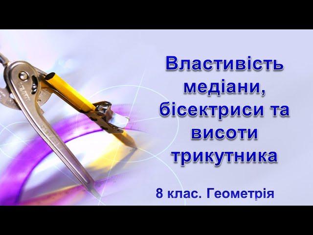 8 клас. Геометрія. Властивість медіани, бісектриси та висоти трикутника