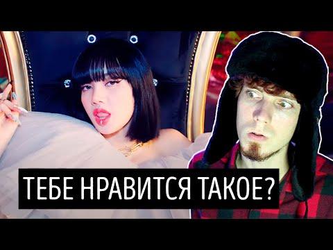 ЗРЯ Я ВКЛЮЧИЛ СУБТИТРЫ | BLACKPINK – How You Like That MV Реакция | ОБЗОР НА НОВЫЙ КЛИП BLACKPINK