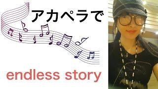 エンドレスストーリーをアカペラで歌いました、聴いてください。 【関連...