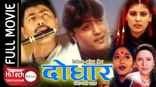 DODHAR   देाधार   Nepali Full Movie   Arjun Shrestha   Niruta Singh   Jal Shah   Ramesh Upreti