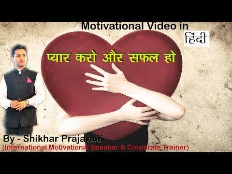 Love and Get Success Motivational Video by Best Motivational Speaker Shikhar Prajapati