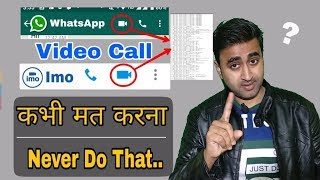 WhatsApp & Imo Video Call Are Secure Or Not | Imo Video Call Recorded In Imo Sarver | Full Explained