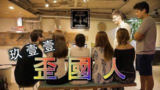 """老外眼中的台灣玖壹壹: Nine One One """"Foreigner"""" Review"""