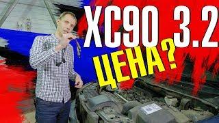 Обзор Вольво XC90 3.2 (B6324) - КОСЯКИ И ЦЕНЫ!