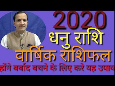 धनु राशि 2020 का वार्षिक राशिफल# Dhanu Rashi Ka Varshik Rashi Phal#