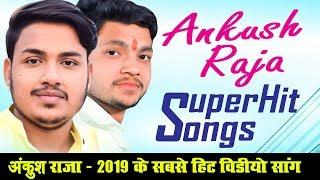 Download Ankush Raja का आजतक का सबसे हिट वीडियो कलेक्शन 2019 | VIDEO JUKEBOX | Bhojpuri Hit Song 2019