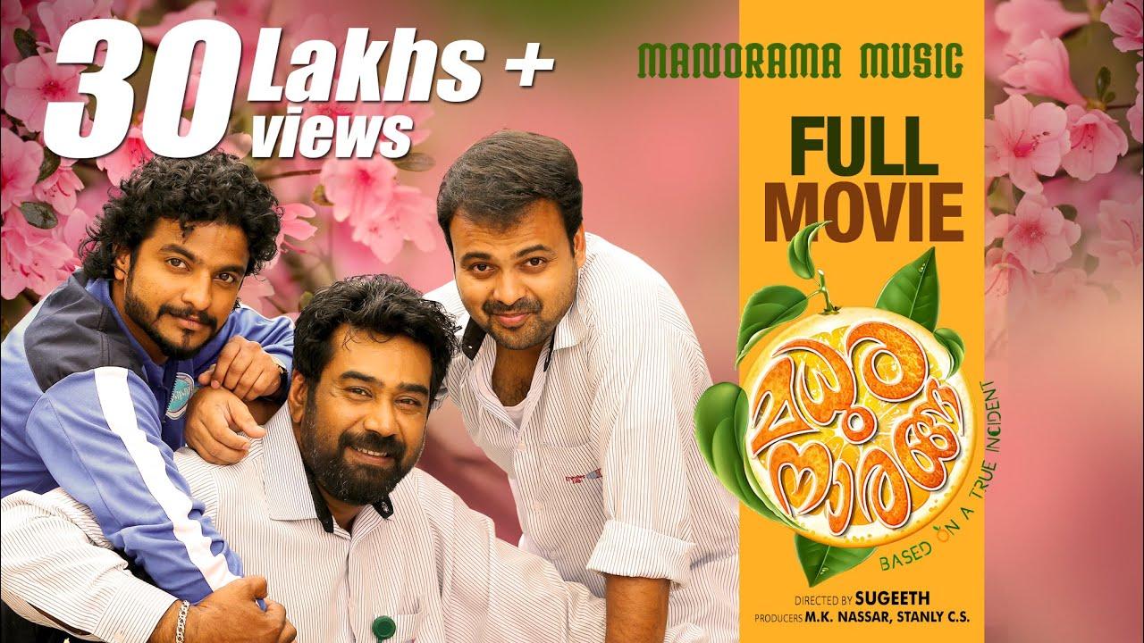 Download Madhura Naranga Full Length Malayalam Movie [Outside India Viewers Only]