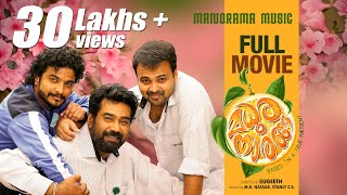 Madhura Naranga Full Length Malayalam Movie