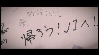 「夢と絶望の90分。」2014J1昇格プレーオフ ー千葉vs山形ー thumbnail