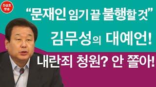 """""""문재인 임기 끝 불행할 것"""" 김무성이 대예언! 내란죄 청원 안 쫄아! (진성호의 직설)"""
