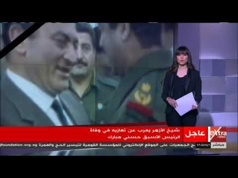 الآن | زعماء وملوك الدول العربية تعزي الرئيس السيسي في وفاة الرئيس الأسبق حسني مبارك