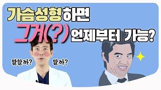 [Eng Sub] 애들은 가라?! 가슴 성형, 응큼한 …