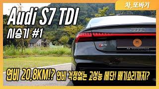 아우디 S7 TDI 솔직담백 시승기! A7 50TDI와…