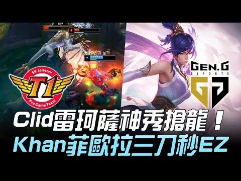 SKT vs GEN Clid雷珂薩神秀搶龍 Khan菲歐拉三刀秒EZ!Game 1   2019 LCK春季賽精華 Highlights