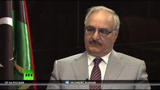 Командующий армии Ливии: Москва и Триполи доверяют друг другу