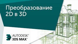 [Урок 3ds Max] Преобразование 2D в 3D
