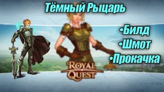 Royal Quest |А вот и ТР!!! Билд. Шмот. Прокачка|