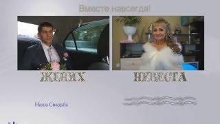 Видеосъёмка в Томске Жених и Невеста