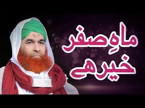 Mah e Safar Khair Hai - Special Video - Maulana Ilyas Qadri