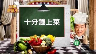 料理美食王20161019雞鬧豆腐(程安琪)