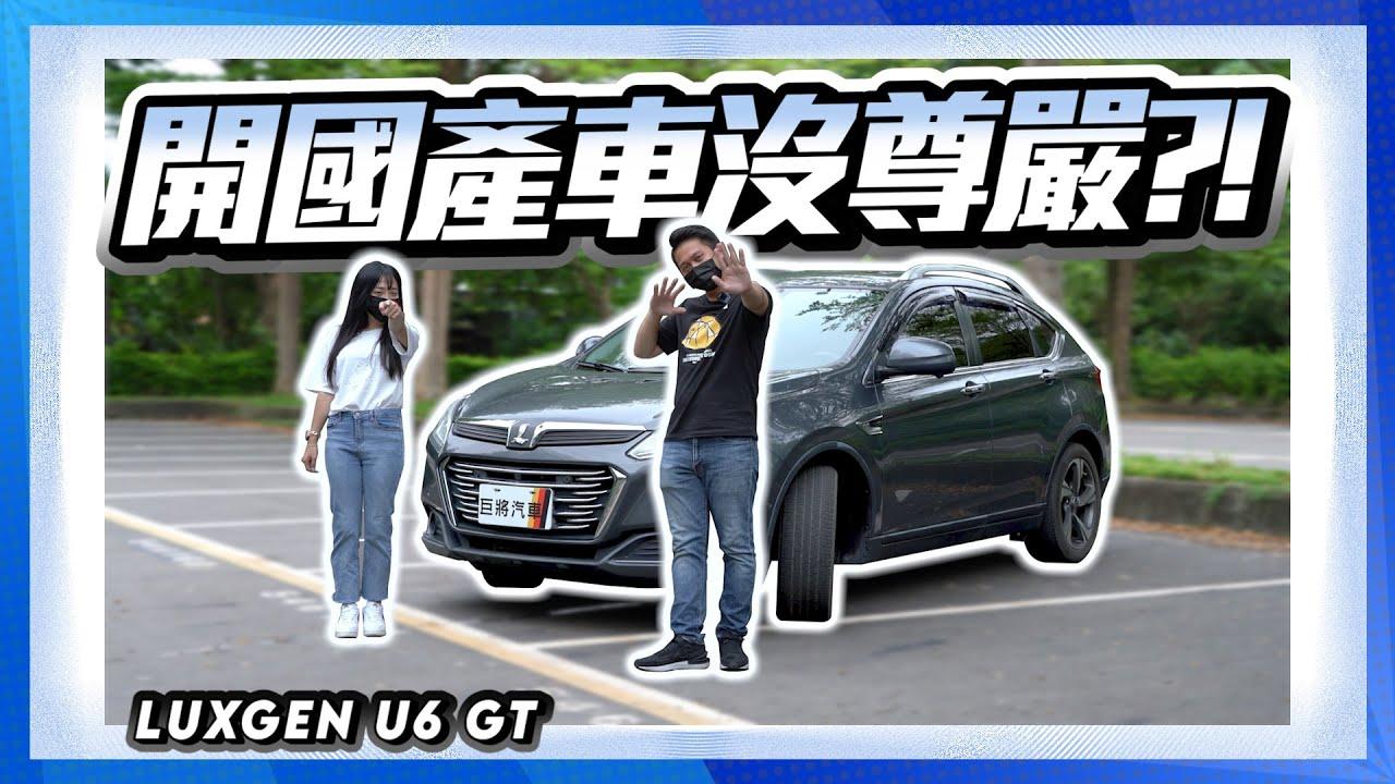 【一日車主】2020年 Luxgen U6 GT AR,兩度差點出意外,國產車就是沒尊嚴?!