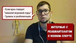 ТРАВМЫ И ПРОТИВОПОКАЗАНИЯ В КОННОМ СПОРТЕ: интервью с реабилитологом