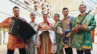 Встреча молодоженов на свадьбе с Ансамблем народной песни