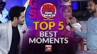 Top 5 Best Moments  | Game Show Aisay Chalay Ga | Danish Taimoor | 19th August 2019