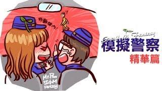 小Mの直播台【模擬警察2013 精華篇 】:這車怎麼這麼難開啊!!!