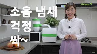 허머싱크케어 음식물 처리기 동영상