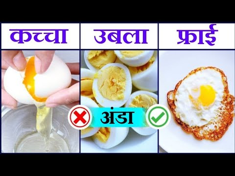 अंडा कच्चा ,