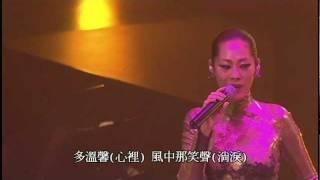 關淑怡 - 夢伴 (Live 06)