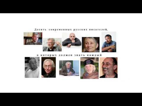 10 современных писателей, о которых должен знать каждый (Чередниченко С.А.; Университетские субботы)