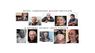 10 современных писателей, о которых должен знать каждый (Чередниченко С.А.; Университетские субботы) thumbnail
