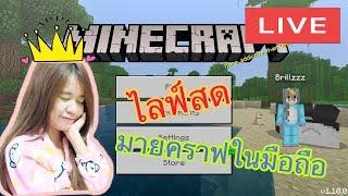 🔴Live Minecraft PE V1.10 เปิดห้องให้เล่นนน