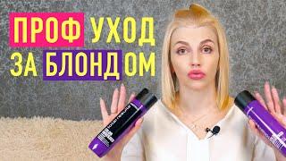 Уход за блондом Профессиональные средства для волос