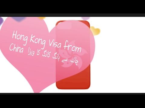 how-to-get-hong-kong-visa-in-china.