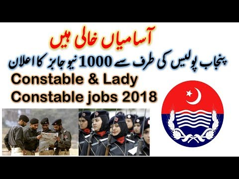 Punjab Police announce 1000+ New Jobs for Constable & Lady Constable