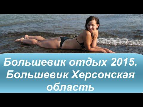 Большевик отдых 2015. Большевик Херсонская область