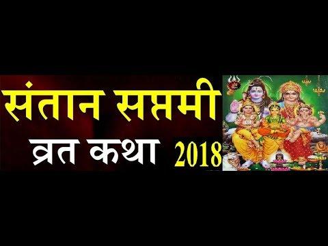 santan saptami vrat katha -संतान सप्तमी व्रत कथा, संतान की रक्षा के लिए है ये व्रत