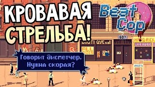 Beat Cop Прохождение На Русском #5 — КРОВАВАЯ СТРЕЛЬБА!