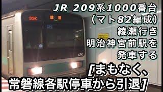 JR 209系1000番台(マト82編成)綾瀬行き 千代田線明治神宮前駅を発車する 2018/09/10